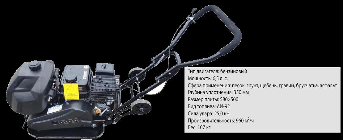 Виброплита 120 кг (ZITREK Z3K 110W)